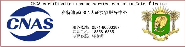 科特迪瓦CBCA认证中国服务中心